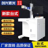 10w柜台式贵金属电子元器日期打码机20w金属光纤激光打标机
