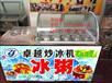 厂家直售河南卓越炒酸奶机炒冰机烤地瓜机组合车价格加盟多少钱