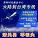 大陆到台湾货运台湾物流淘宝集运台湾专线