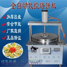不锈钢商用烙饼机全自动多功能烙饼机液压新型烙饼机图片
