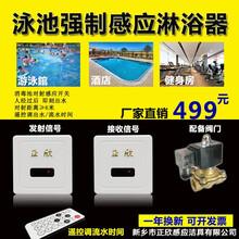 強制淋浴器強制淋浴器價格_強制淋浴器批發_泳池專用噴淋圖片