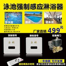 强制淋浴器强制淋浴器价格_强制淋浴器批发_泳池专用喷淋图片