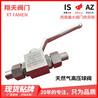 重慶閥門cng/lng加氣站天然氣專用高壓球閥焊接式φ22