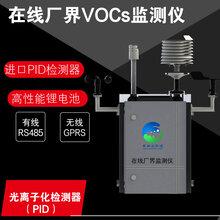 新地標環保在線廠界揮發性有機化合物VOCs監測儀廠家直銷圖片
