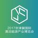 2017京津冀清洁能源产业博览会