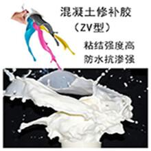 黑龍江省伊春市紅星區ZV混凝土修補膠銷售圖片