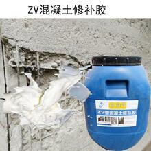 ZV混凝土修补胶厂家批发图片