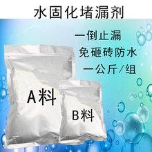 黑龙江省七台河市水固化堵漏剂批发图片