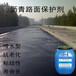 陜西省榆林市瀝青路面增強劑價格
