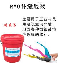 四川省內江市威遠縣RMO裂縫修補膠漿代理圖片