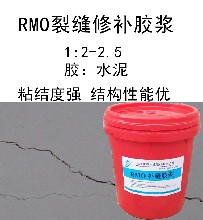 RMO裂缝修补胶浆厂家图片