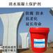 云南省臨滄市清水混凝土保護劑價格行情
