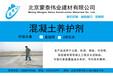 赤峰市混凝土養護劑廠家