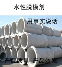 黑龍江省雙鴨山市油性脫模劑廠家供貨圖片