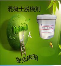 河北省秦皇島市油性脫模劑廠家價格圖片