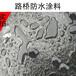 重庆二阶反应型防水涂料市场价格