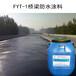 九江市FYT-1桥梁防水涂料用途