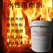 广东省中山市水性阻燃剂厂家售卖