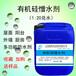 江西省吉安市混凝土防水劑廠家