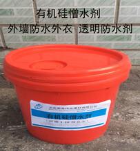 上海有機硅憎水劑信息圖片
