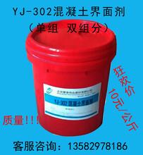 云南省玉溪市混凝土粘結劑價位圖片