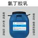 贵州省遵义市氯丁胶乳的价格
