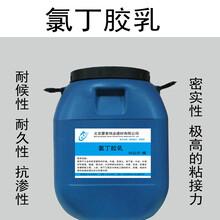北京蒙泰氯丁膠乳批發廠家圖片