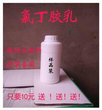 呂梁市氯丁膠乳廠家價格圖片