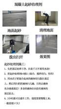 河南省濮陽市混凝土起砂治理劑貿易商供貨圖片