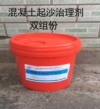 混凝土起砂治理劑滄州市鹽山縣混凝土起砂治理劑廠家價格圖片