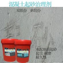 亳州市水泥地面起砂治理劑價格圖片