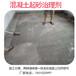 商洛市混凝土硬化劑使用說明