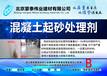 江蘇省淮安市混凝土固化劑廠家