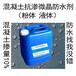 河南省混凝土抗滲微晶防水劑出售