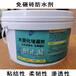 臨夏州水固化堵漏劑零售價