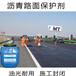 揭陽市瀝青路面保護劑用途
