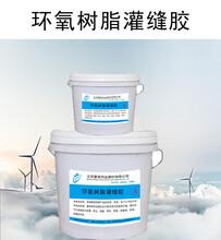 甘肅省環氧樹脂灌縫膠生產廠家圖片