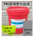 安徽省蚌埠市懷遠縣RMO裂縫修補膠漿代理