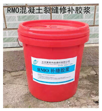 山东省威海市RMO裂缝修补胶浆市场走向图片