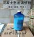 云南省昭通市清水混凝土色差修復劑廠家銷售