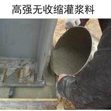 新鄉市無收縮灌漿料供應商圖片