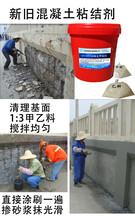 邯鄲市邱縣RMO裂縫修補膠漿廠商出售圖片