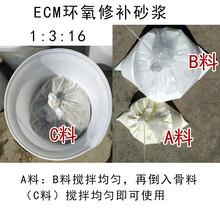 張家口市宣化區ECM環氧修補砂漿怎么樣圖片