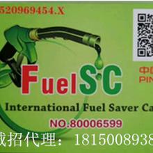 国际节油卡为您爱车省油保驾护航