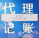 潍坊新梦想公司注册代理记账公司变更注销