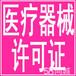 专业办理北京医疗器械二类备案三类经营许可证