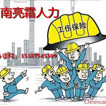长沙代缴大小企业工伤险意外险,降低企业用工成本