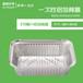 壹格環保-670毫升鋁箔餐盒