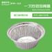 煲仔飯鋁箔碗-G-Pack