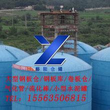 销售聊城裕隆钢板仓邢台电厂粉煤灰钢板库,40mm气化管流化棒